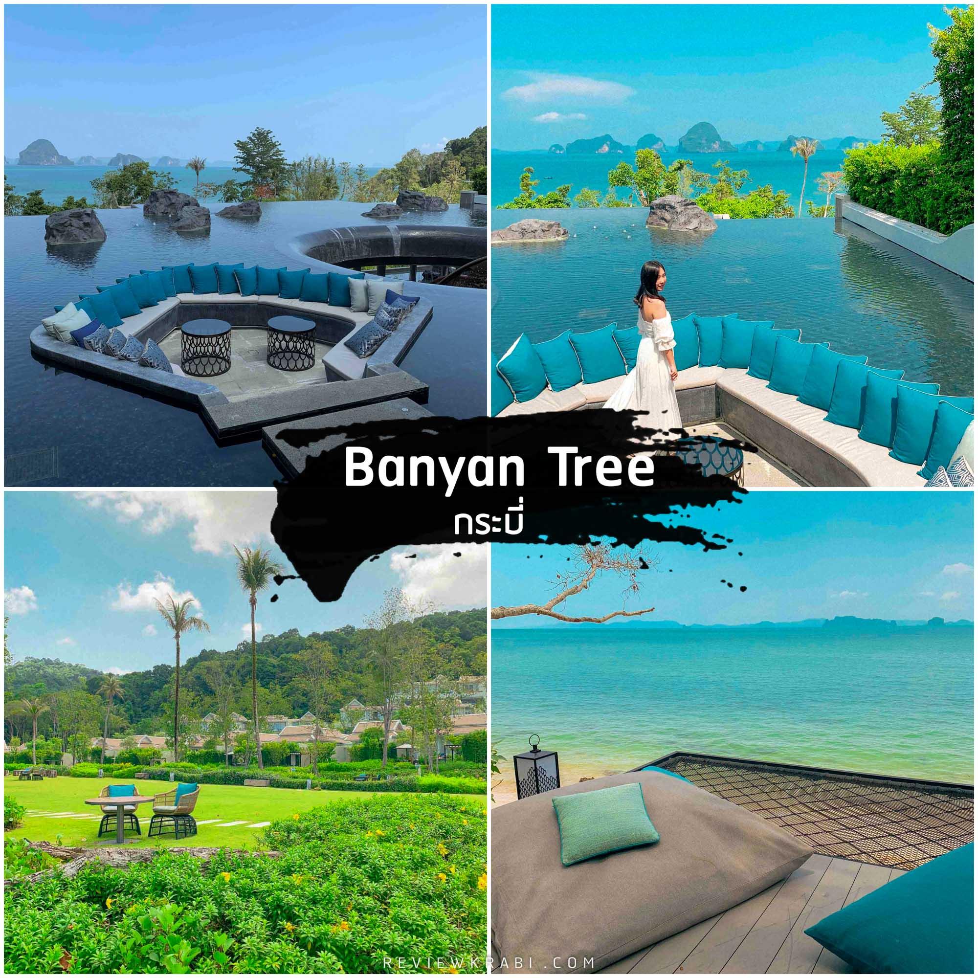 Banyan-Tree-กระบี่ -ที่พักกระบี่-สุดสวยวิวหลักล้าน-วิวทะเล-ภูเขาพร้อมหญ้าสีเขียวๆ-ฟินมากก-มีมุมลับๆน่ารักๆมากมาย-พักผ่อนนอนเล่นในห้องพักหลากหลายสไตล์ที่กว้างขวางไปจนถึงวิลล่าสุดหรูริมหาดทับแขก-ว่ายน้ำในสระส่วนตัวได้ตลอด-24-ชม.-กันเลยทีเดียว-การออกแบบโดดเด่นผสมผสานฟิวชั่นของสถาปัตยกรรมตามความเชื่อของตำนานท้องถิ่นของหาดทับแขกเกี่ยวกับพญานาค-ผสมผสานกับความโมเดิร์นทันสมัยสะดวกสบายระดับ-5-ดาว-ทำให้ความสวยงามลงตัวไม่แพ้ที่ไหนเลยครับ-10/10 กระบี่,จุดเช็คอิน,ที่เที่ยว,ร้านกาแฟ,คาเฟ่,ทะเล,ภูเขา