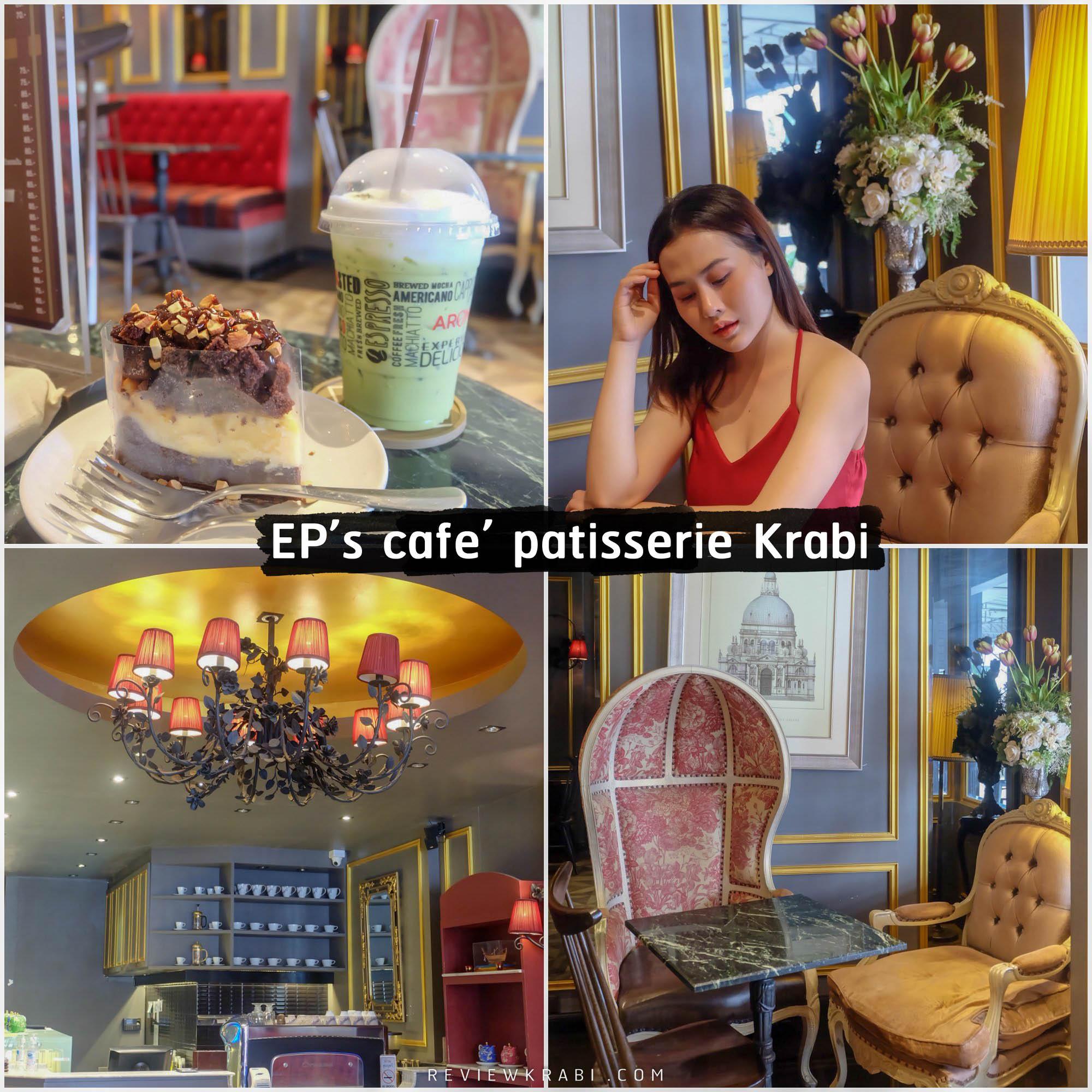 EP-s-Cafe--patisserie ปักหมุดเช็คอิน-EP-s-Cafe--patisserie-ร้านเรียบหรู-มีสไตล์-ราคาไม่แพงสบายกระเป๋า-ใครที่อยากไปร้านหรูๆแบบนี้ต้องติดว่าราคามันจะแพงมากหรือป่าวแต่ไม่ต้องห่วงไปเลยเพราะราคาไม่ได้แพงอย่างที่คิดแน่นอนด้วยสไตล์ร้านที่ดูแพงขนาดนี้-ไม่ผิดหวังแน่นอนเรื่องรสชาติ  กระบี่,จุดเช็คอิน,ที่เที่ยว,ร้านกาแฟ,คาเฟ่,ทะเล,ภูเขา