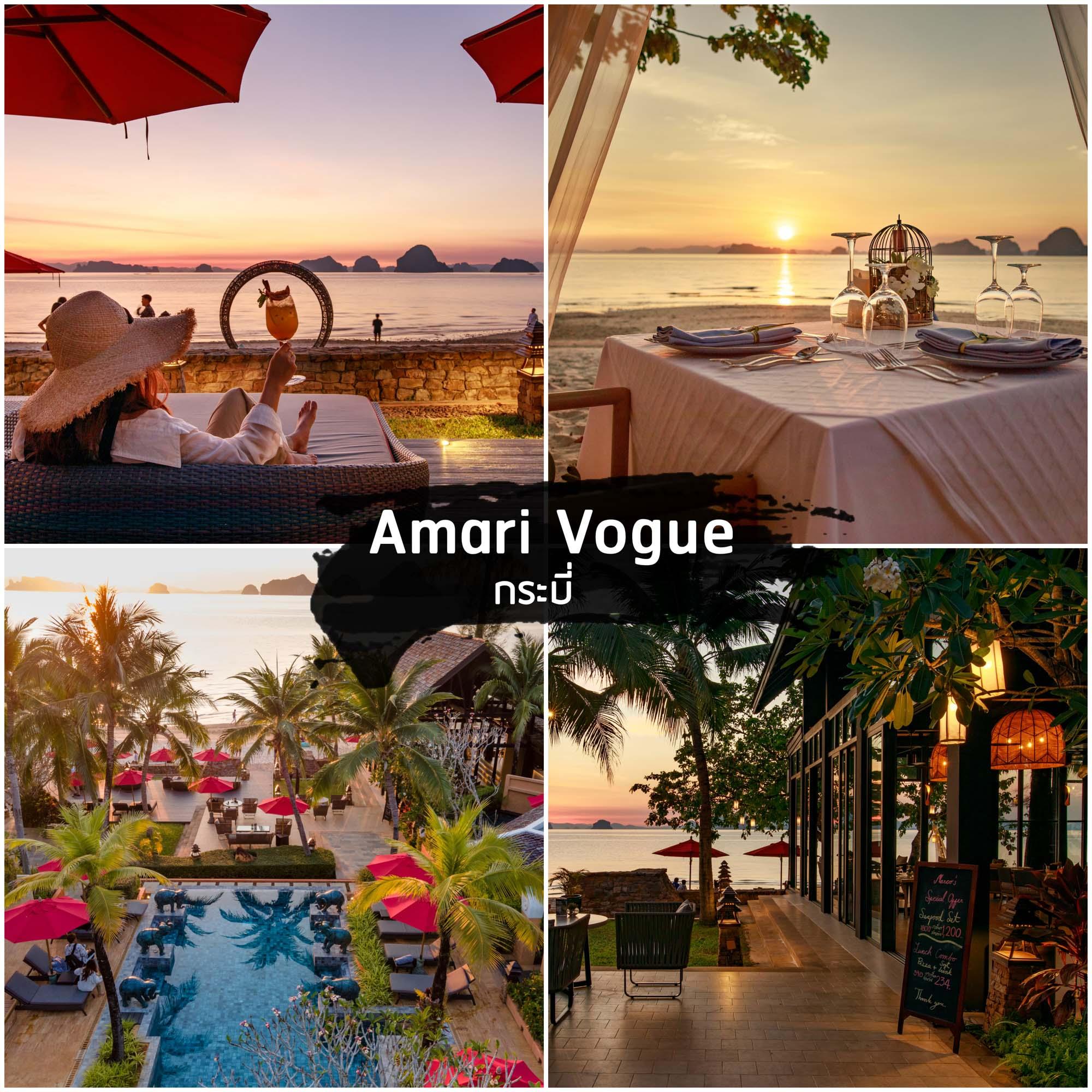 Amari-vogue-Krabi-อมารี-โวค-กระบี่ ที่พักกระบี่-รีสอร์ทโรงแรมระดับ-5-ดาวสุดสวยดีไซน์สไตล์โมเดิร์น-บนหาดทับแขก-ตกแต่งด้วยธีมร่มสีแดง-ตัดกับน้ำสีฟ้าและต้นไม้สีเขียว-บอกเลยว่าสวยมีสไตล์มากๆ-ชมพระอาทิตย์ตกกันฟินๆ-ด้วยความที่หาดทับแขก-เป็นหาดที่เงียบๆ--ทะเลไม่ลึก-เหมาะแก่การพักผ่อนแบบสบายๆ-ชายหาดเงียบสงบสายชิว-สายฟินๆ-นั่งชิวริมทะเลต้องห้ามพลาด-ภายในโรงแรมตกแต่งแบบสถาปัตยกรรมไทยสไตล์ล้านนา-โอบล้อมไปด้วยสีเขียวต้นไม้-มีบริการรถของโรงแรมรับ-ส่ง-สนามบิน-ซึ่งหากจากตัวเมืองกระบี่ประมาณ-45-กม.-มีห้องพักทั้งหมด-5-Type-คือ-Deluxe-King-,--Grand-Deluxe-King ,Grand-Deluxe-Jacuzzi ,Spa-Suite ,One-Bedroom-Villa-ทุกห้องจะวิวทะเลเกือบทั้งหมด-เรียกได้ว่าสาย-Seaview-ต้องห้ามพลาดกันเลยทีเดียว ที่พัก,กระบี่,อ่าวนาง,วิวหลักล้าน,โรงแรม,รีสอร์ท,krabi,เกาะพีพี