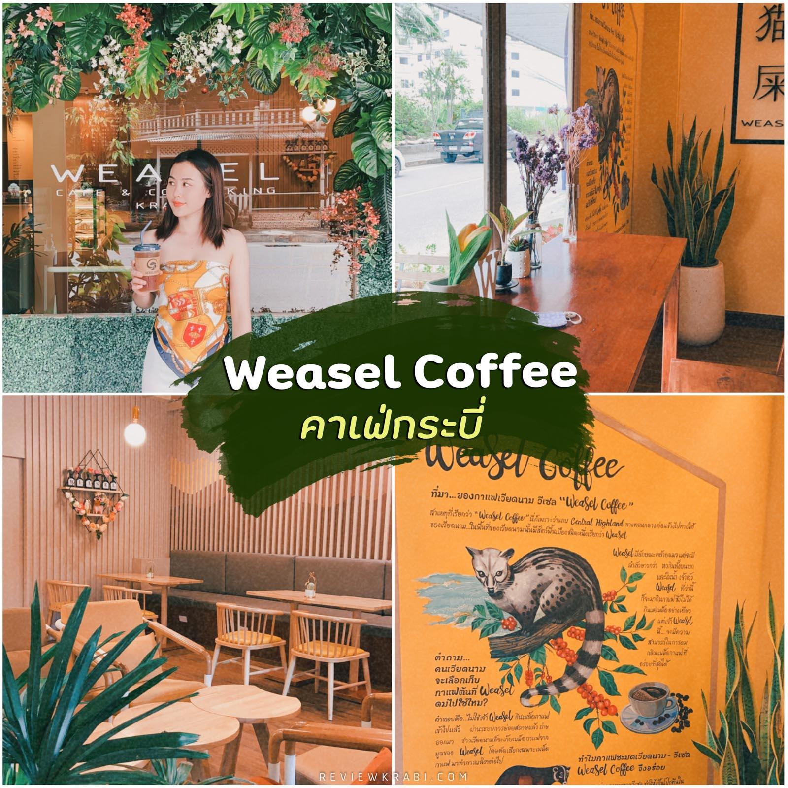 กาแฟเพื่อสุขภาพ อร่อยเว้ออ มากระบี่ต้องแวะชิมกันที่ร้านWeasel coffee กาแฟชะมด