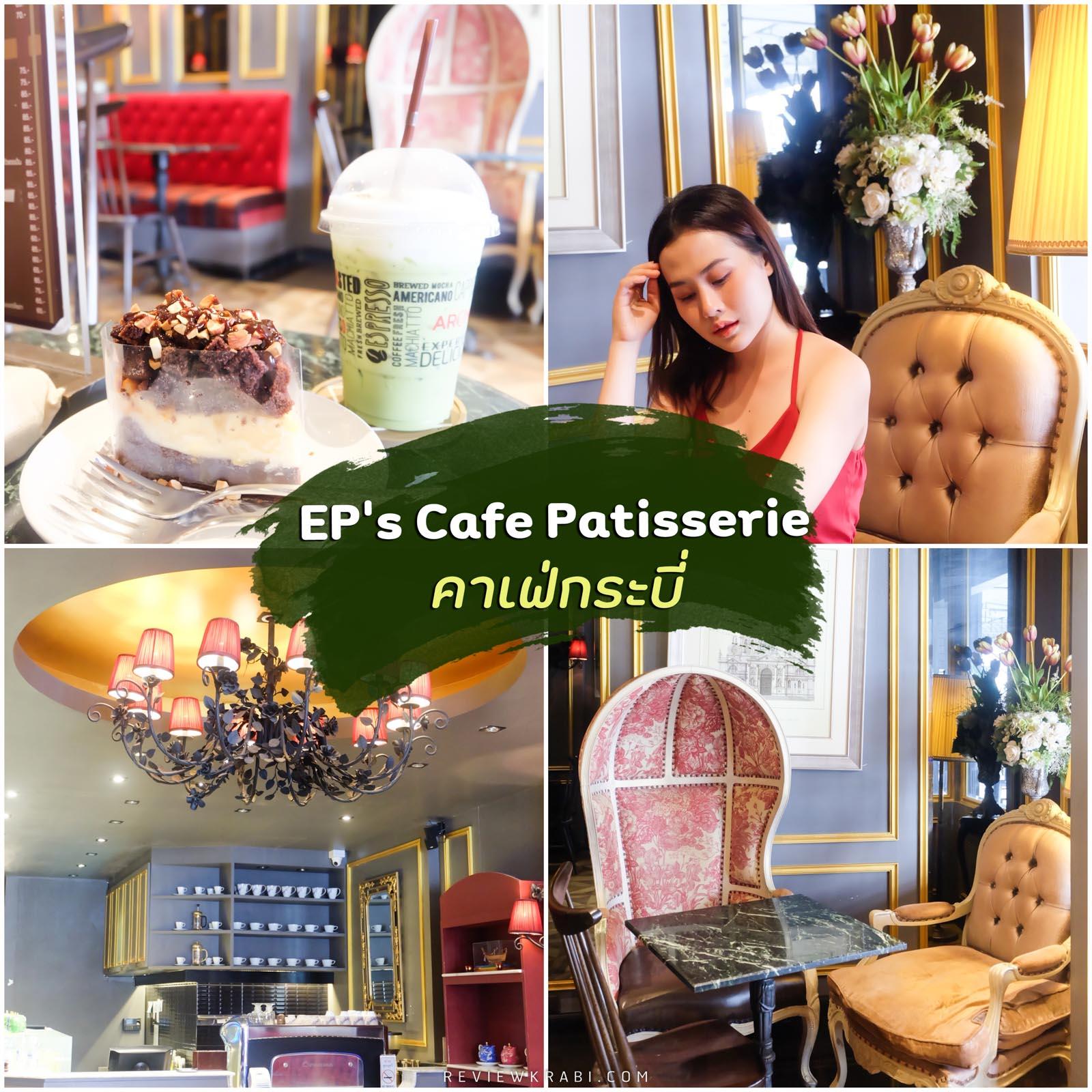 ปักหมุดเช็คอิน EP's Cafe' patisserie ร้านเรียบหรู มีสไตล์  ราคาไม่แพงสบายกระเป๋า