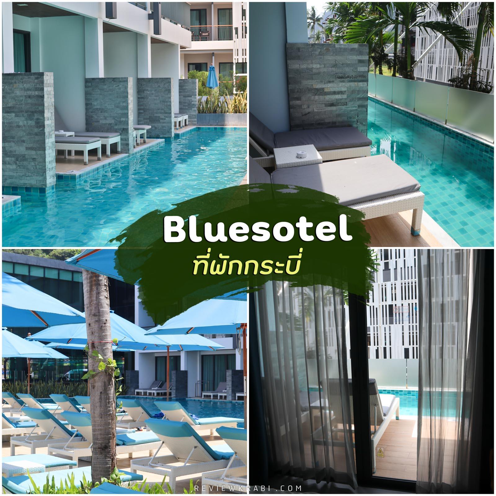 Bluesotel กระบี่ ที่พักกระบี่ใกล้หาดอ่าวนาง สวยๆ สระว่ายน้ำใหญ่ สบายๆสไตล์โมเดิร์น