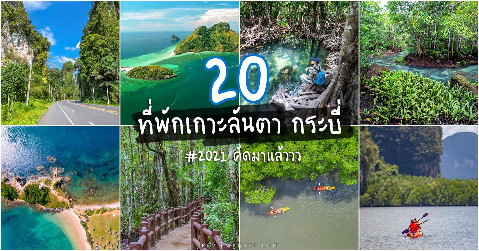 20 ที่พักเกาะลันตา กระบี่ อัพเดทล่าสุด 2564 ธรรมชาติสีเขียว ทะเลวิวสวยๆ บรรยากาศดีๆ ร่มรื่น เงียบสงบเหมือนมีหาดส่วนตัว ต้องมาเช็คอิน